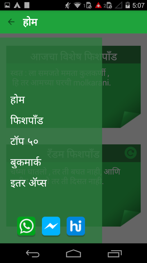 Marathi fishpond android apps on google play for Garden pond quotes