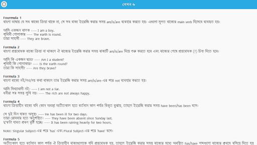 সুত্রের সাহায্যে ইংরেজি শিখুন for PC