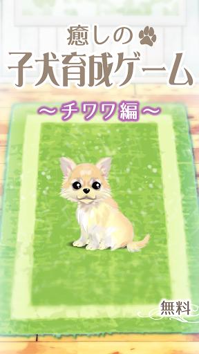 癒しの子犬育成ゲーム〜チワワ編〜