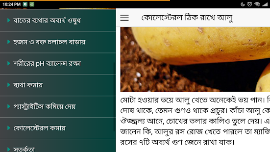 Download কোলেস্টেরল ঠিক রাখে আলু for Windows Phone apk screenshot 5