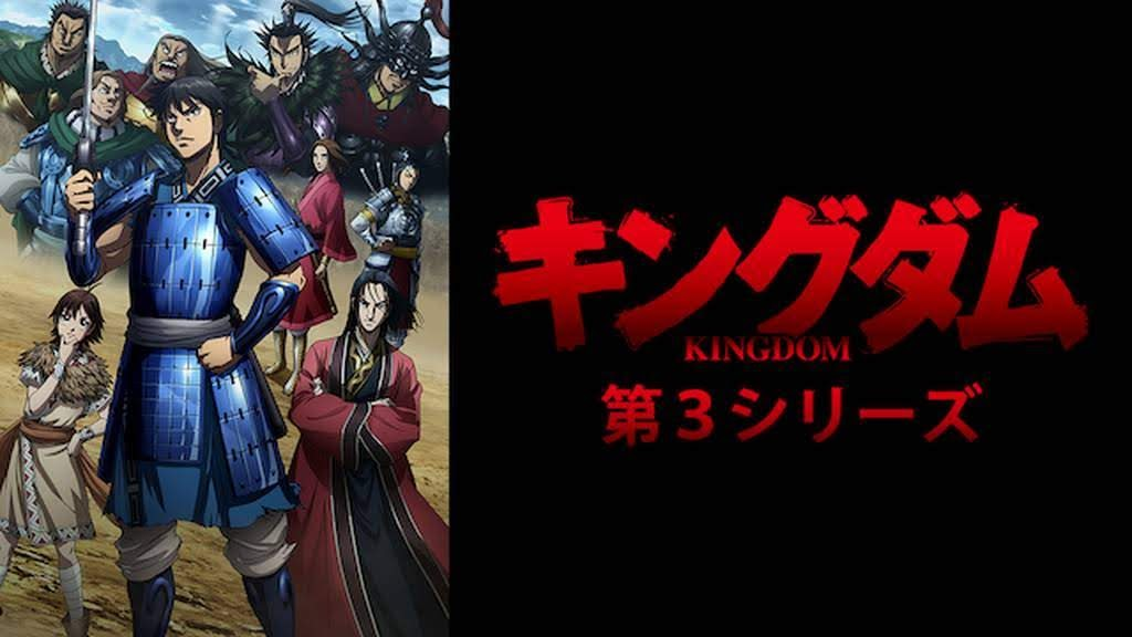 キングダム(第3シリーズ)|全話アニメ動画まとめ