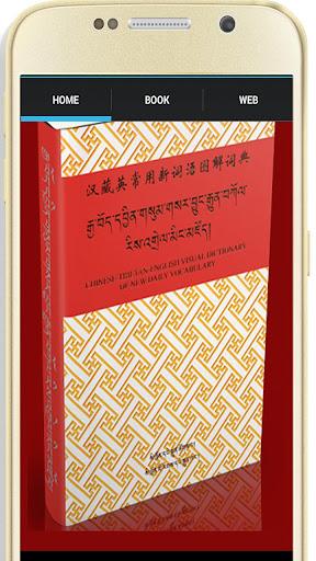 Tibetan eBook Dictionary I