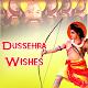 Dussehra Wishes - దసరా శుభాకాంక్షలు - दशहरा for PC-Windows 7,8,10 and Mac