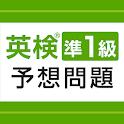 英検®準1級予想問題ドリル - リスニング・英作文も収録 icon