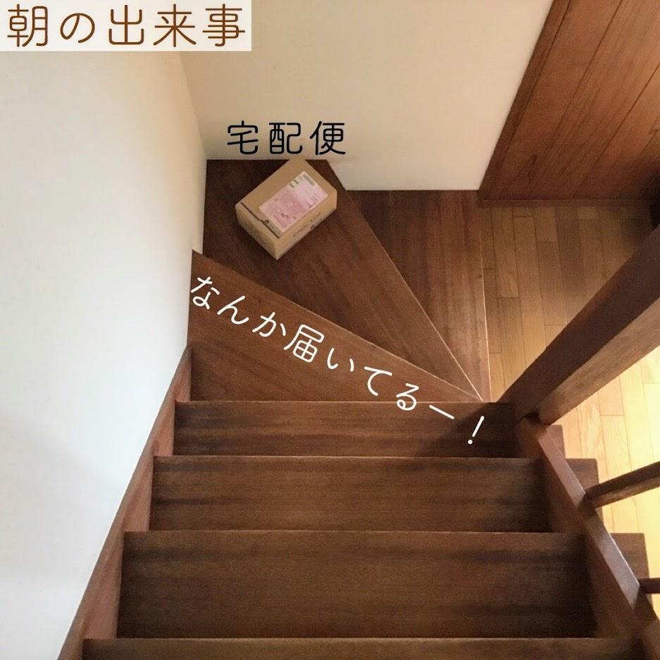 階段の下に宅急便が置いてある