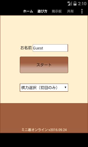 玩免費棋類遊戲APP|下載ミニ碁オンライン(囲碁) app不用錢|硬是要APP