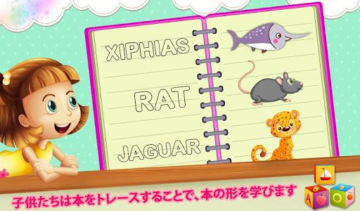 玩教育App|子供のための手紙の楽しみをトレース免費|APP試玩