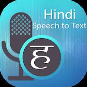 Hindi Speech To Text Converter
