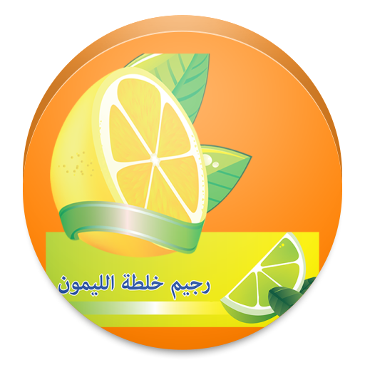 رجيم خلطة الليمون