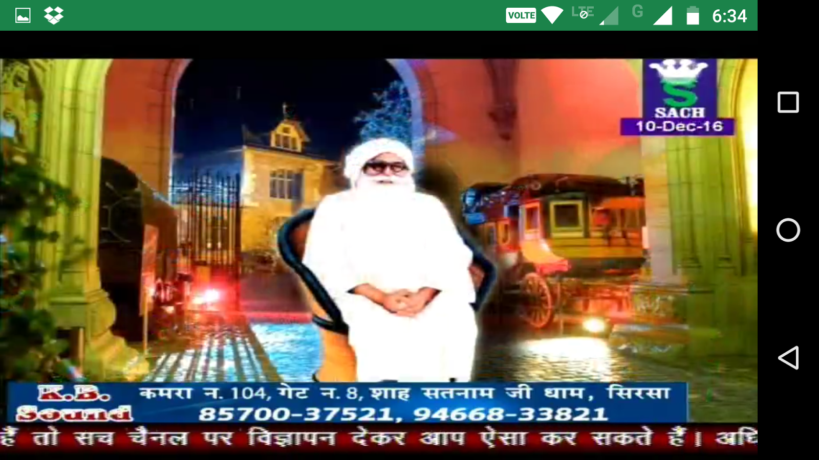 Sach Channel- screenshot