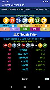 App ロト7(Loto7) APK for Windows Phone