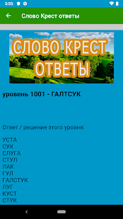 Download Слово Крест ответы For PC Windows and Mac apk screenshot 5