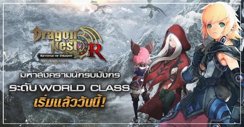 [Dragon Nest R] เปิดประสบการณ์ความมันระดับ World Class …นักรบมังกรแน่นเซิร์ฟ!