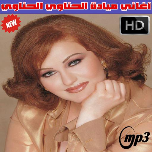 ميادة الحناوي بدون نت 2018 - Mayada El Hennawy