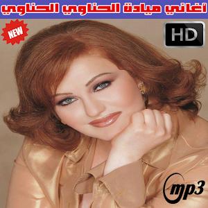 ميادة الحناوي بدون نت 2018 - Mayada El Hennawy for PC
