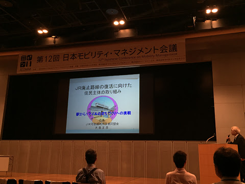 第12回 日本モビリティ・マネジメント会議 その27