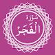 Surah Al-Fajr Download for PC Windows 10/8/7
