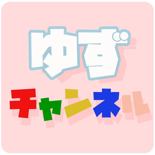 Yuzu Channel日文聽力練習 教育 App LOGO-APP開箱王