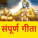 संपूर्ण भगवद गीता  Bhagavad Gita Hindi and English icon