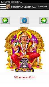 தமிழ் பக்தி பாடல்கள் 100+ Tamil Devotional Songs Apk Download 9