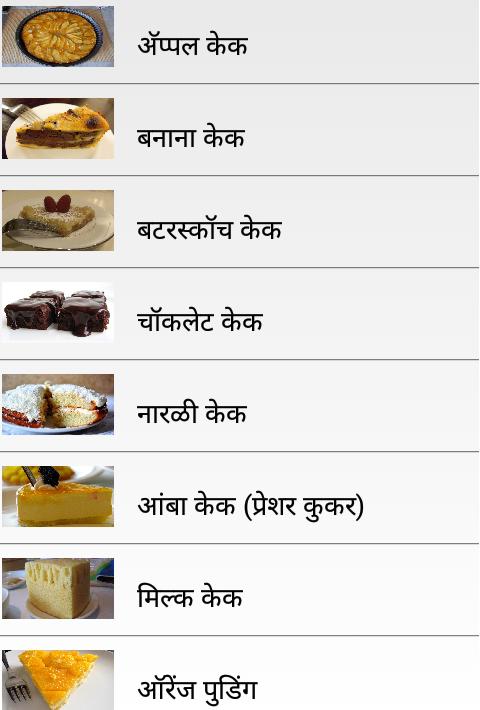 Marathi cake recipes android apps on google play marathi cake recipes screenshot forumfinder Choice Image