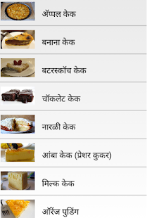 Marathi cake recipes apps on google play screenshot image forumfinder Gallery