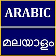 Translate Arabic to Malayalam