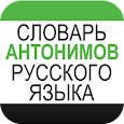 Dictionary of Russian Antonyms icon