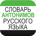 Russian dictionary of antonyms
