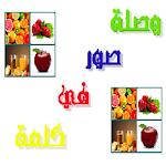 وصلة صور في كلمة icon