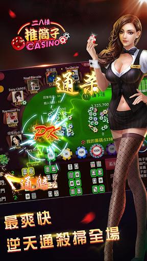 二八杠_經典推筒子 麻將九點在線賭場遊戲