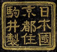 Photo: Mark of Komai Otijiro Nihon kuni Kyoto Jyu Komai sei