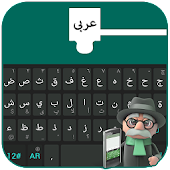 Arabic Keyboard 2018 - Arabic Typing لوحة المفاتيح