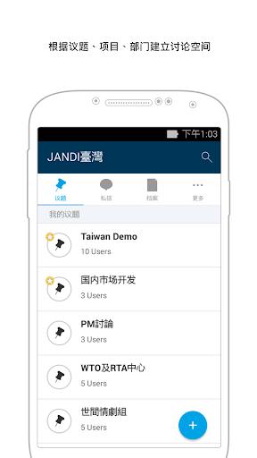 JANDI - 云端工作平台