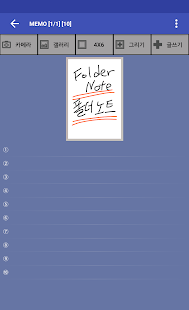 FolderNote - Widget- screenshot thumbnail