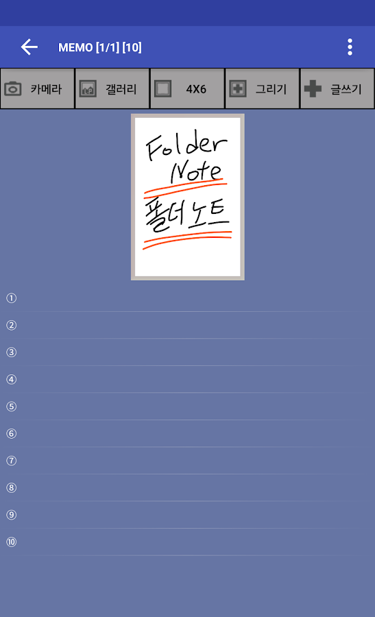 FolderNote - Widget- screenshot