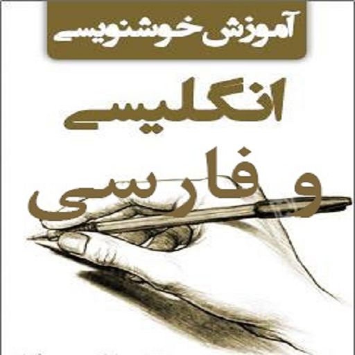 آموزش خوشنویسی انگلیسی و فارسی