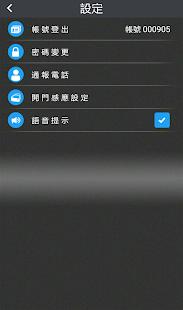 App 新雲端監控防盜 APK for Windows Phone