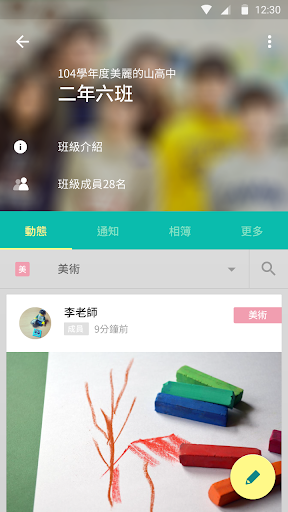 課室觀察APK Download - Free Education app for Android | APKPure ...