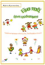 Photo: Είμαι παιδί, έχω κι εγώ δικαιώματα, Φρίντα Κριτσωτάκη, Εκδόσεις Σαΐτα, Σεπτέμβριος 2014, ISBN: 978-618-5040-91-8, Κατεβάστε το δωρεάν από τη διεύθυνση: www.saitapublications.gr/2014/09/ebook.112.html