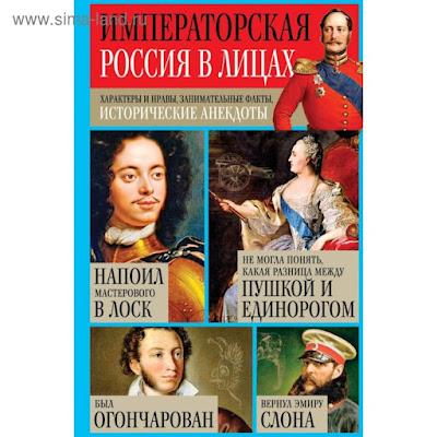 Императорская Россия в лицах. Характеры и нравы, занимат факты, историч анекдоты (иллюстр)