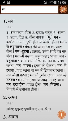 Hindi to Hindi Dictionary  screenshots 3