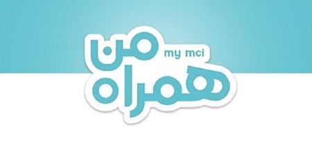 دانلود MyMCI