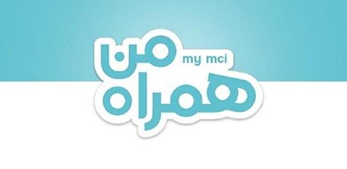دانلود برنامه MyMCI