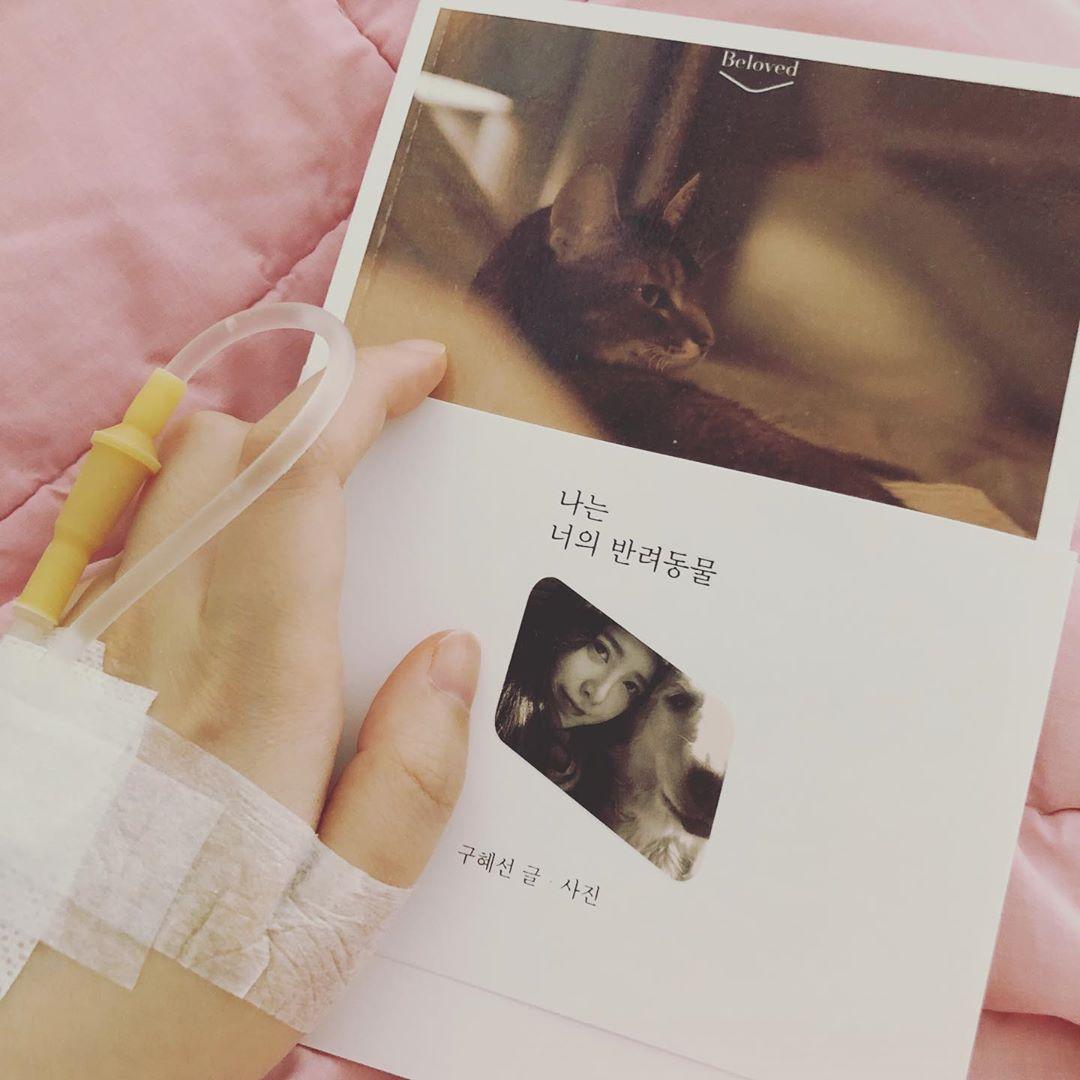 goo hye sun hospitalized 2