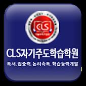 CLS자기주도학습학원
