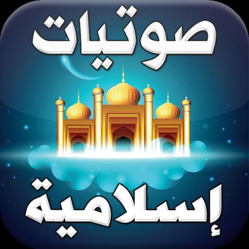 Islamic audio library 程式庫與試用程式 App LOGO-硬是要APP