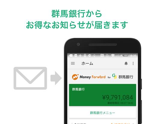 マネーフォワード for 群馬銀行|玩財經App免費|玩APPs