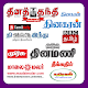 Download Tamil Daily news papers and latest news in Tamil For PC Windows and Mac