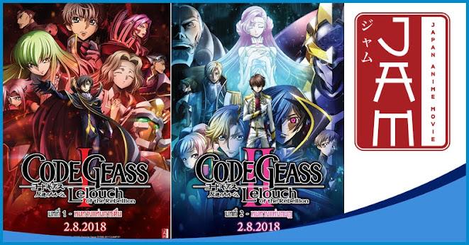 [Anime] ฉลอง 10 ปี Code Geass เตรียมชมพร้อมกัน 2 สิงหาคมนี้!